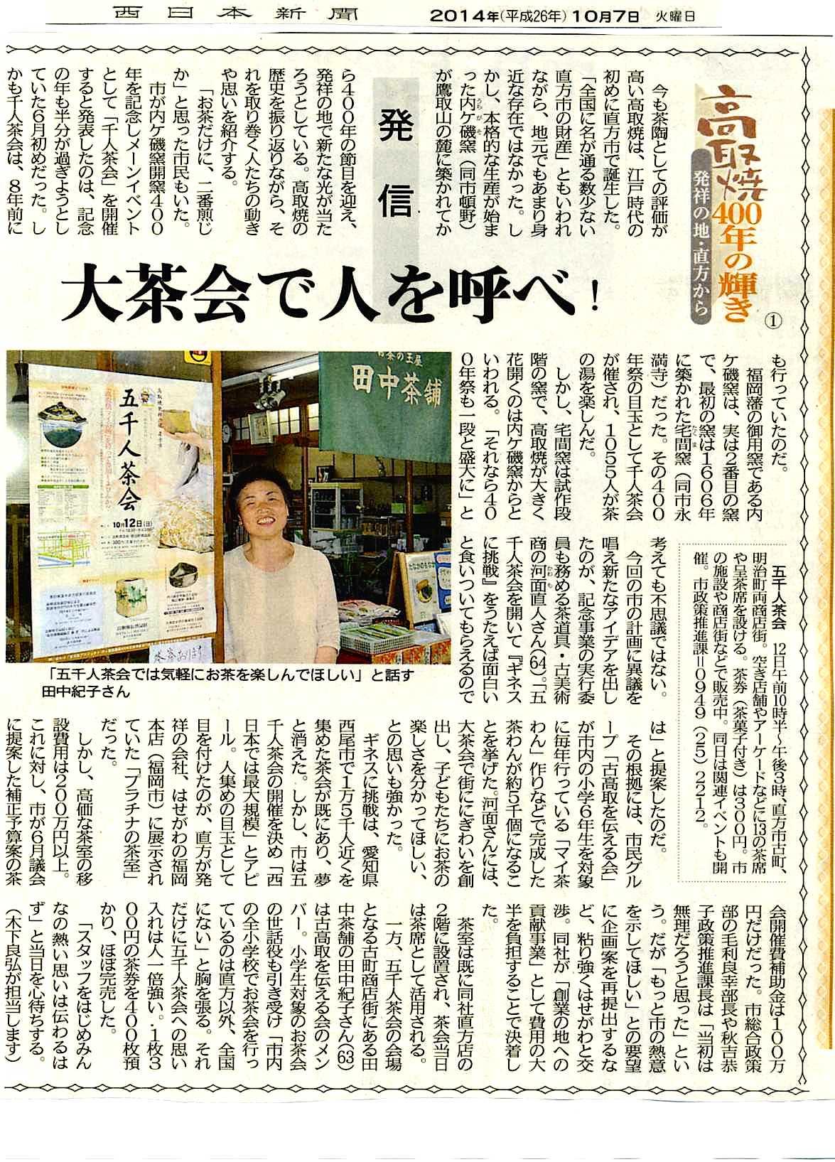 01-nishinippon-takatori2014.10.07