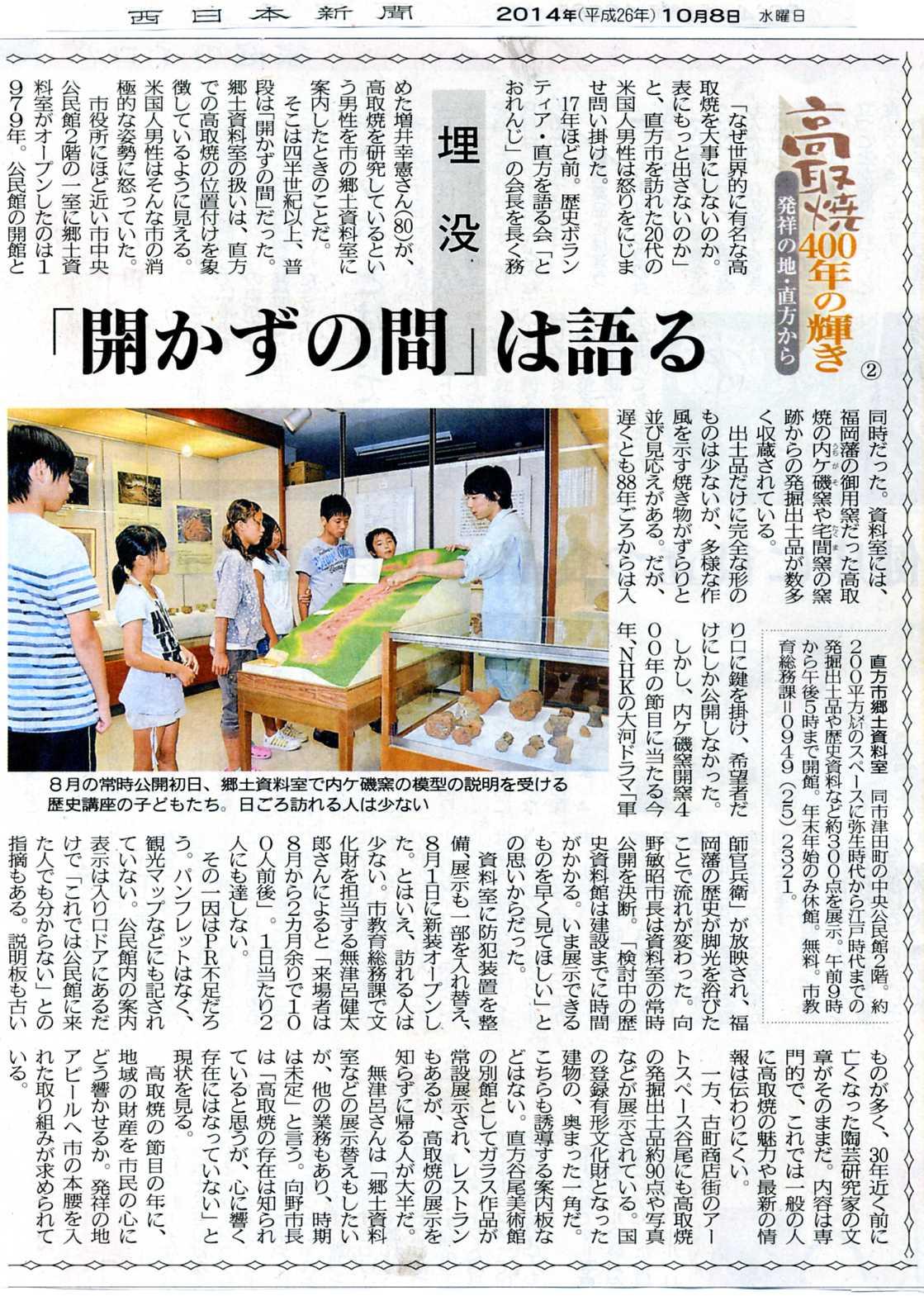 02-nishinippon-takatori2014.10.08