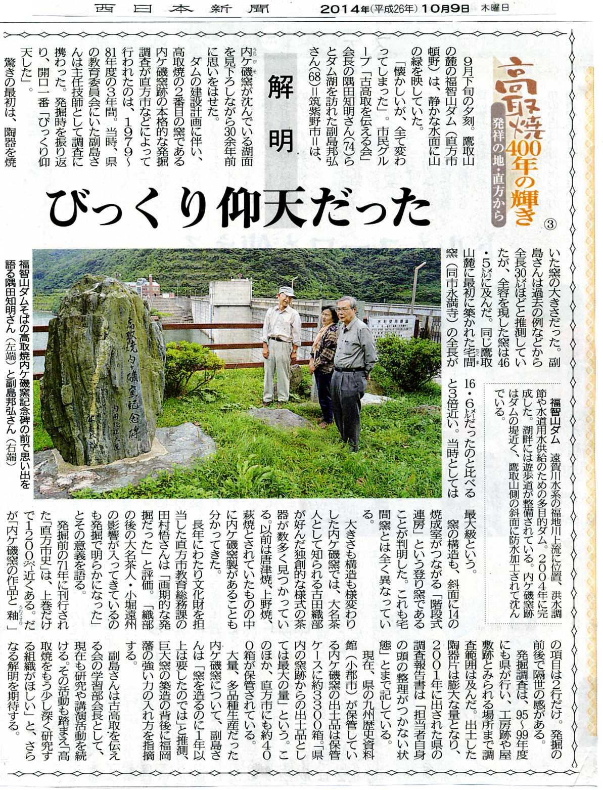 03-nishinippon-takatori2014.10.09