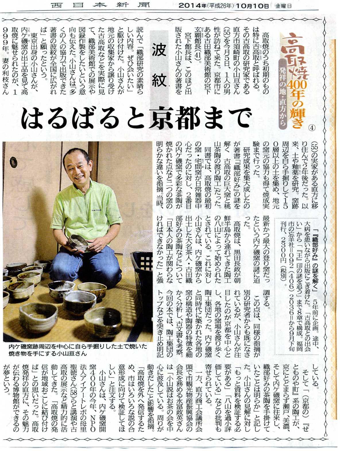 04-nishinippon-takatori2014.10.10
