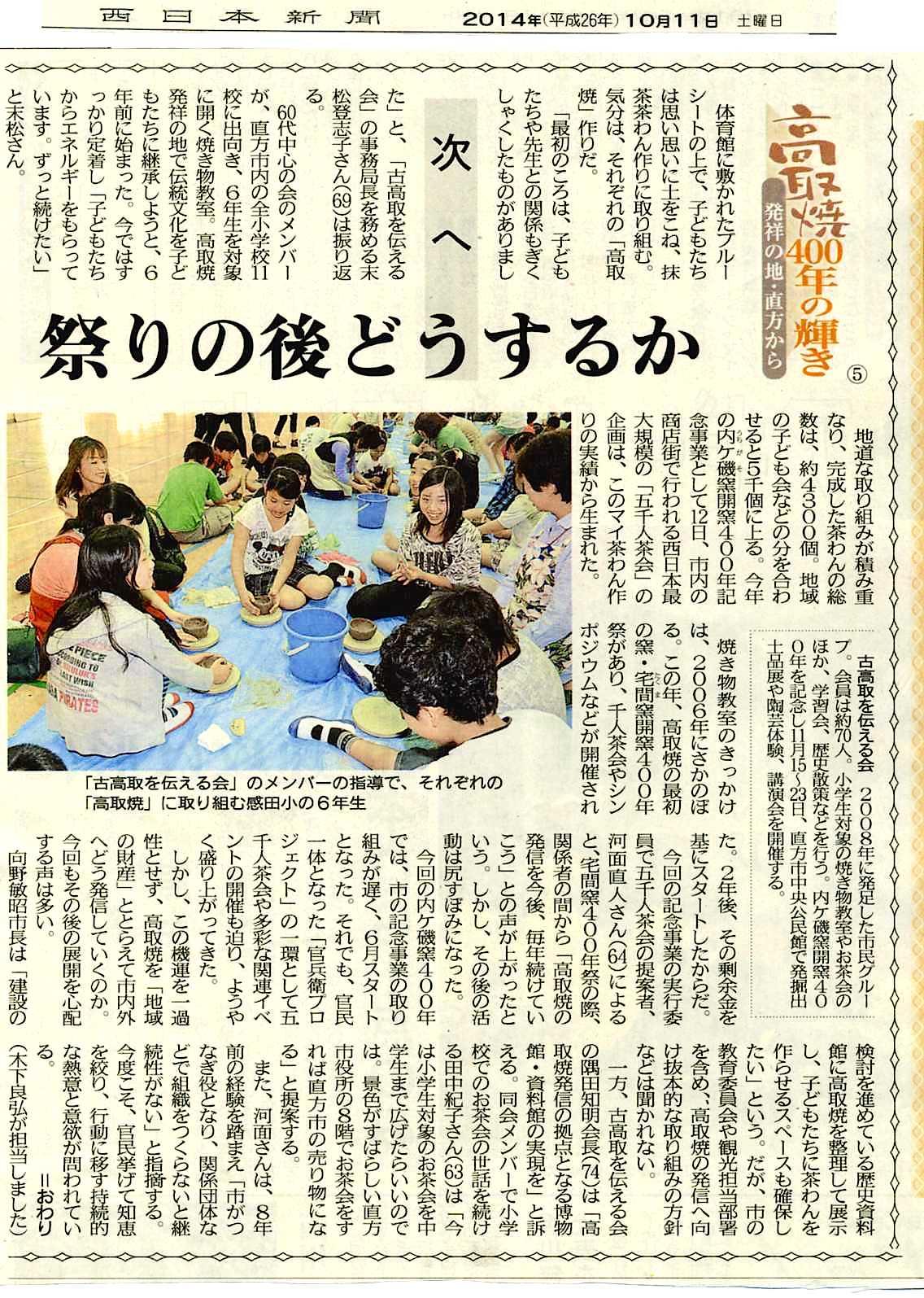 05-nishinippon-takatori2014.10.11