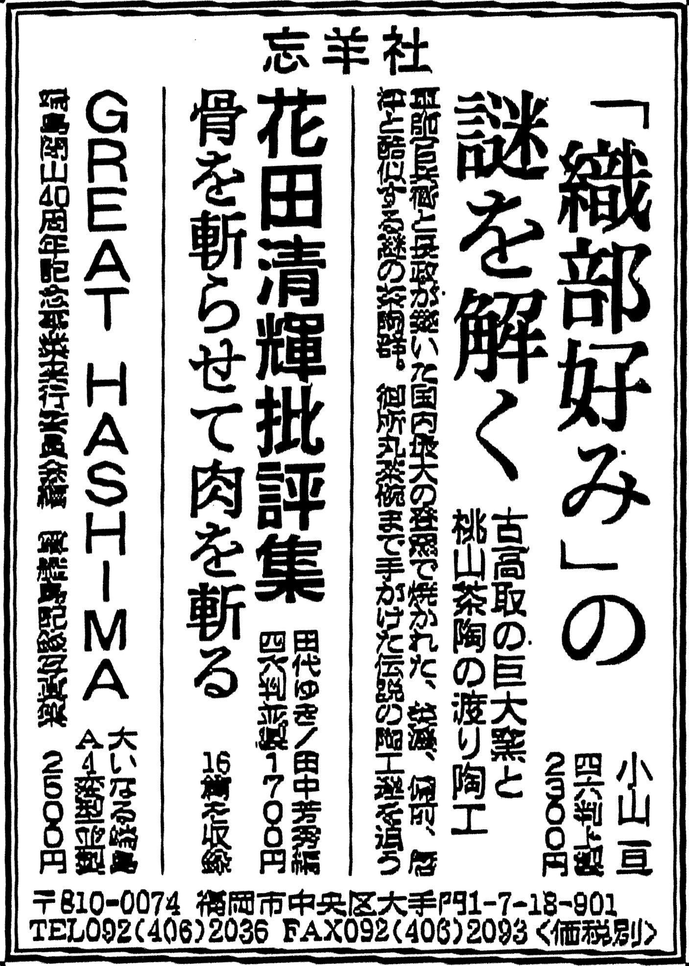 ASAHI-AD-2014-12-28