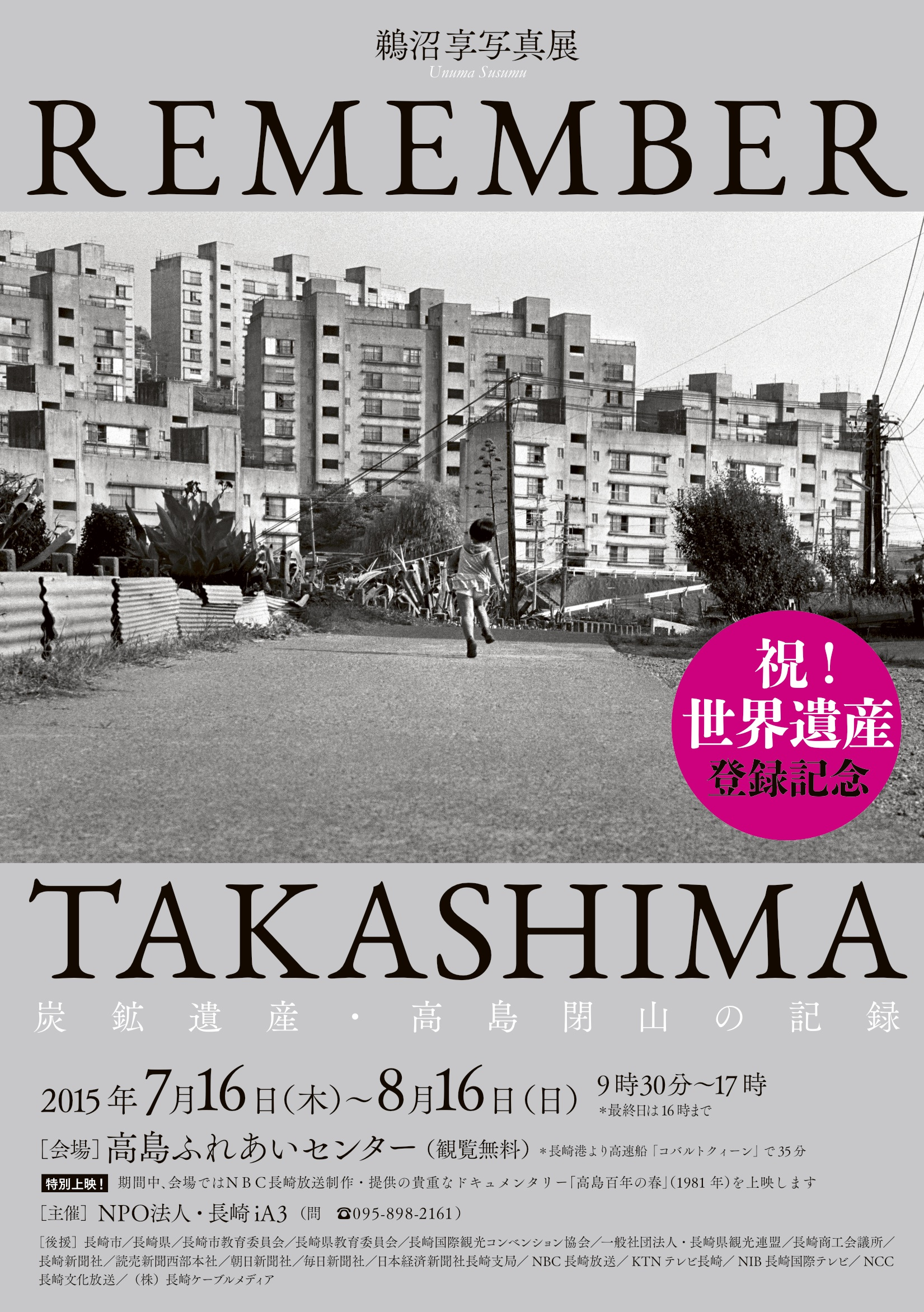 remember takashima-phoo exhibiiion