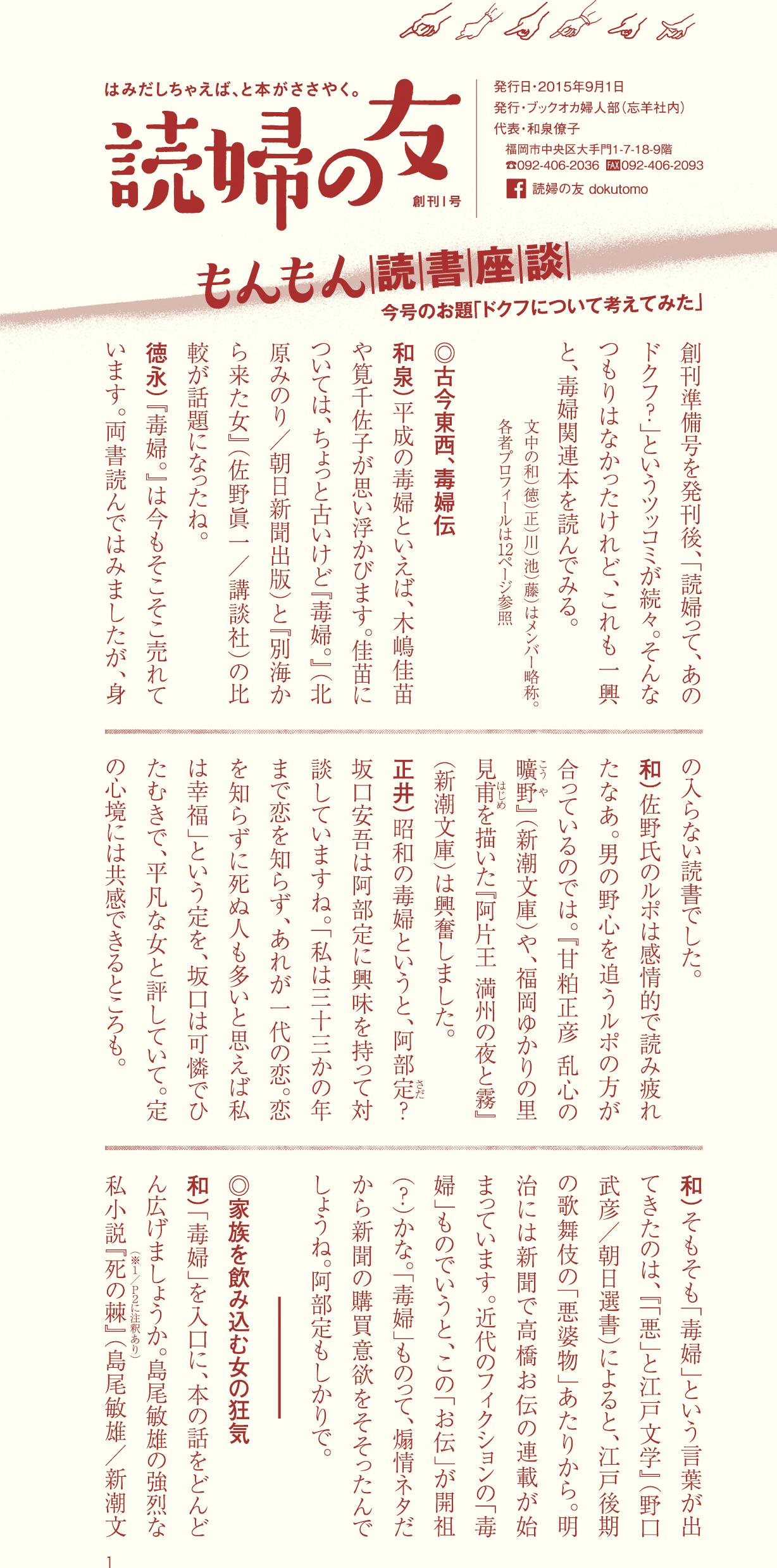 読婦の友1号0112