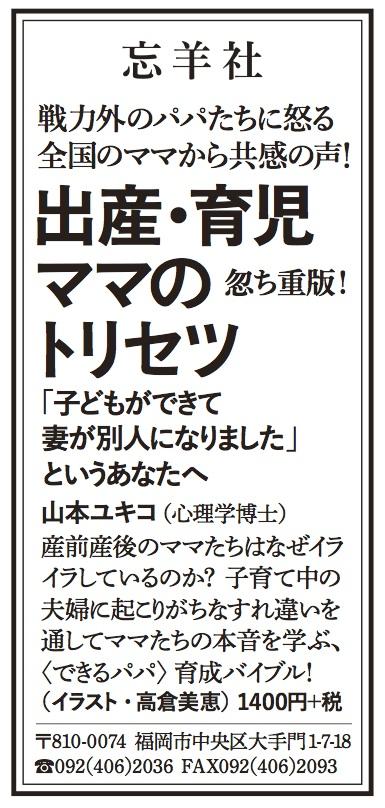 2016.04yomiuri-ad
